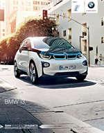 Ofertas de BMW, BMW i3